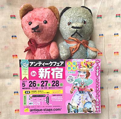 アンティークフェアin新宿 2017年5/26(金)〜28(日)