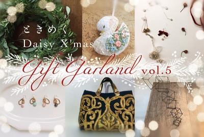 ギフトガーランド〜ときめくDaisy Xmas〜 2017年12月6日〜11日