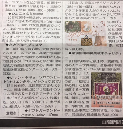 山陽新聞のギフトガーランド展記事