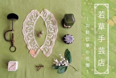若草手芸店〜お針仕事の花園〜