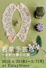 2018年4月25日〜5月7日 若草手芸店 in Daisy Store