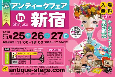 2018年5月25日・27日・27日 アンティークフェアin新宿