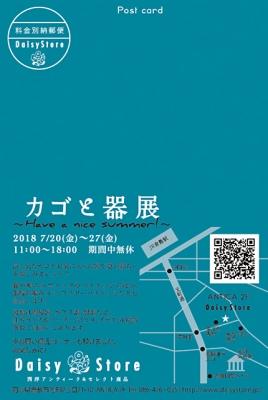 カゴと器展 2018年7月20日(金)〜27日(金)