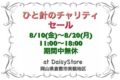 西日本豪雨災害支援 ひと針のチャリティ 2018年8月10〜20日 岡山県倉敷市美観地区