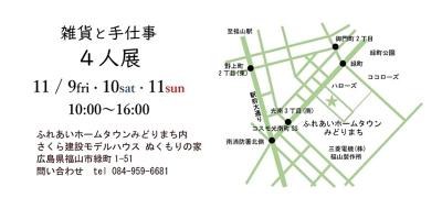 2018年11月9〜11日 雑貨と手仕事4人展 会場地図