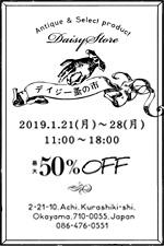 デイジー蚤の市 2019年1月21日〜28日(最大20%OFF)