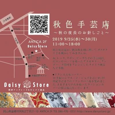 秋色手芸店 2019年9/25(水)〜30(月)