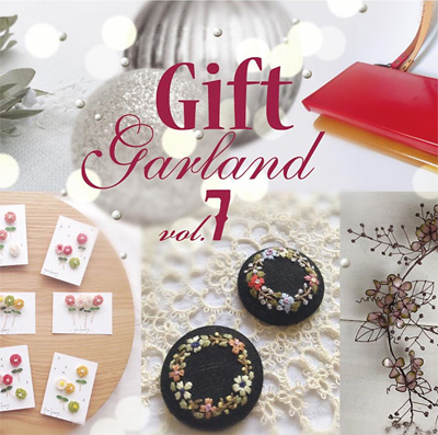 Gift Garland vol.7 〜ノエルには素敵をたくさん贈りましょ!〜 2019年12月14日〜23日