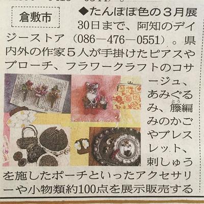 山陽新聞27面のまちナビコーナー