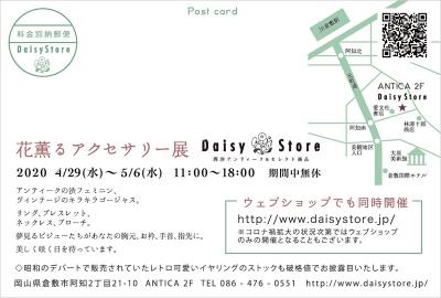 花薫るアクセサリー展 昭和のデパートで販売されていたレトロ可愛いイヤリングのストックも破格値でお披露目いたします