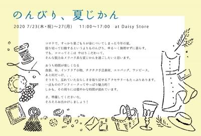 のんびり、夏じかん 2020 7/23(木・祝)〜27(月) at Daisy Store(デイジーストア)