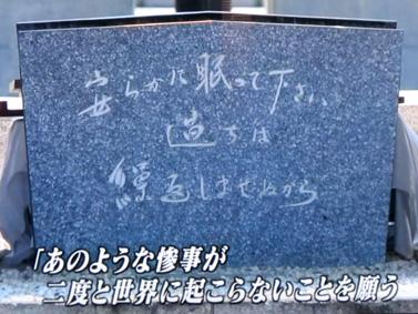 広島原爆記念碑