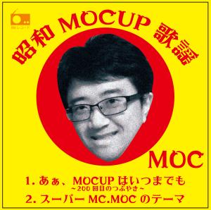 昭和MOCUP歌謡ジャケット