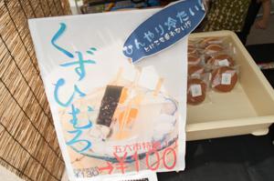 goroku0824-109.jpg