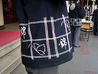 腰の部分には「錦」の字が