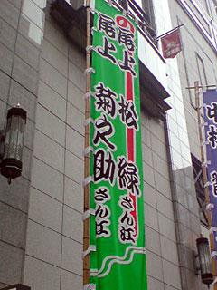 松緑さんと菊之助さんのツーショットのぼり