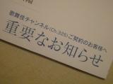 歌舞伎チャンネルからのお知らせ