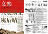 大阪・文楽夏休み公演第三部のチラシ