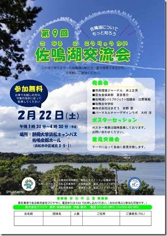 チラシ-第9回佐鳴湖交流会(案)200128