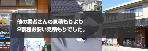 富山 雨漏り 事例紹介