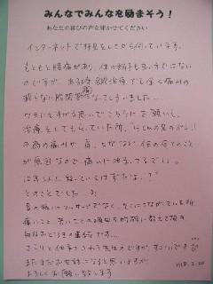 千葉県 千葉市在住 整体の腰痛 股関節痛 施術後の感想