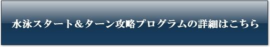 水泳スタート&ターン攻略プログラム公式サイト