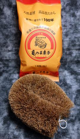 (株)亀の子束子西尾商店の「亀の子束子」(1号・小)・・・