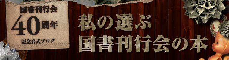 """私の選ぶ国書刊行会の本"""""""