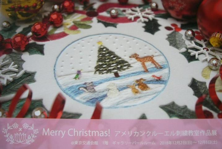 2018 クリスマス