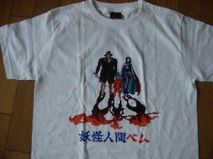 念願の「妖怪人間べムTシャツ」はこれだ!!