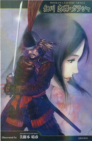 010 細川忠興 / ガラシャ