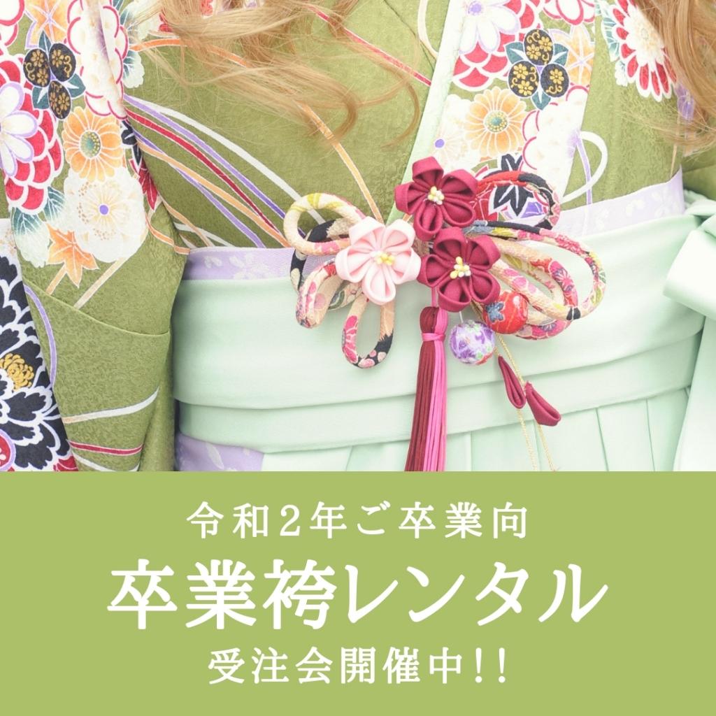 花十色卒業袴レンタル受付中!!
