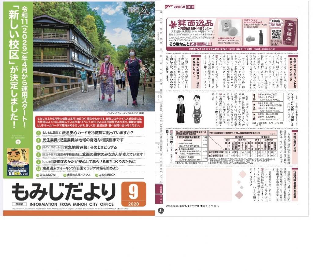 箕面市広報誌「もみじだより2020年9月号」