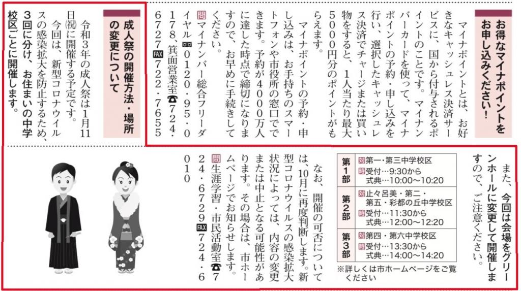 箕面市広報誌「もみじだより2020年9月号」成人祭