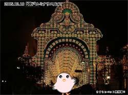 「神戸ルミナリエ」 きれいなので大きめに・・
