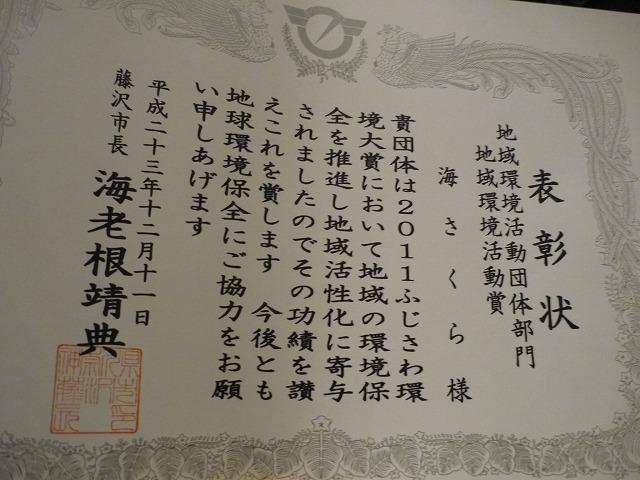 2011-umisakura_101.jpg
