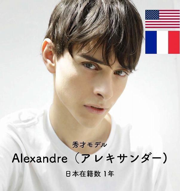 Alexandre_Profile.jpg