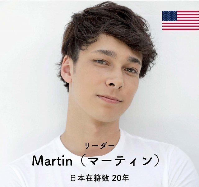 Martin_Profile.jpg