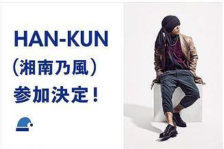HAN-KUNバナー.jpg