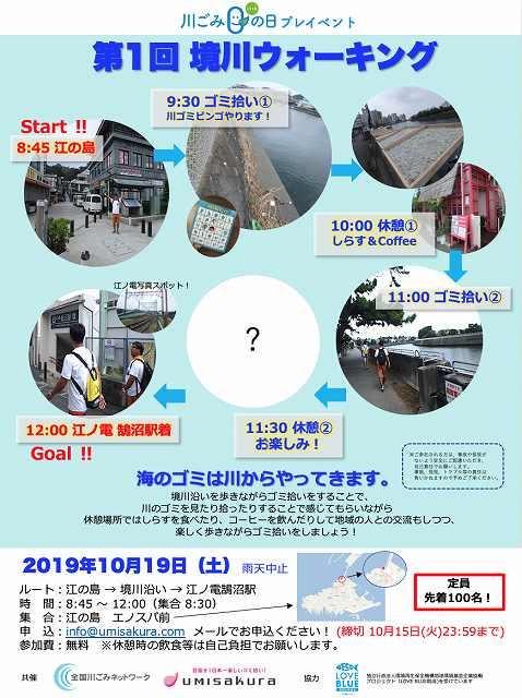 境川ポスター.jpg