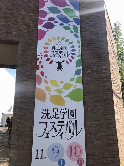 2019.11.9川崎フロンターレ学祭イベント_191111_0062.jpg