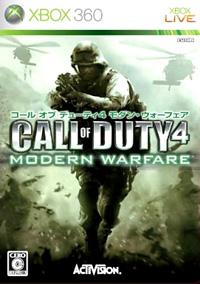 コール オブ デューティ4 モダン・ウォーフェア(Xbox 360版)