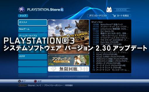 PS3 アップデート2.30