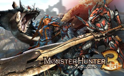 MH3:モンスターハンター3(トライ)
