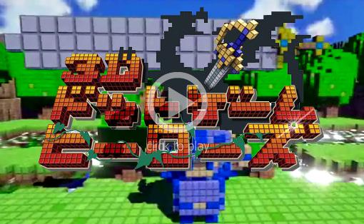 3DドットゲームヒーローズPV動画