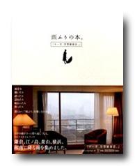 「雨ふりの本。」 十一月、空想雑貨店。(著)
