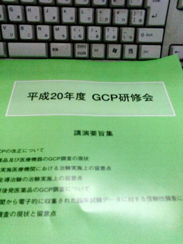 GCP研修会