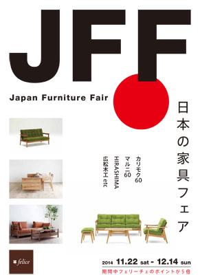 JFF_A4_001.jpg