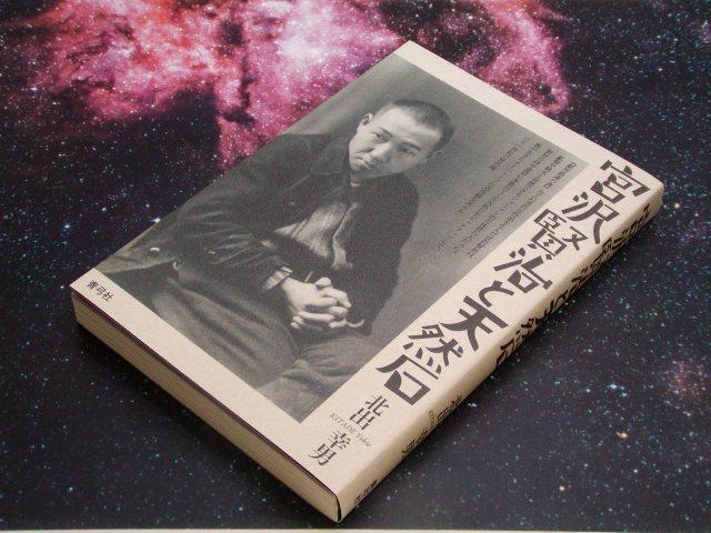 「宮沢賢治と天然石」表紙