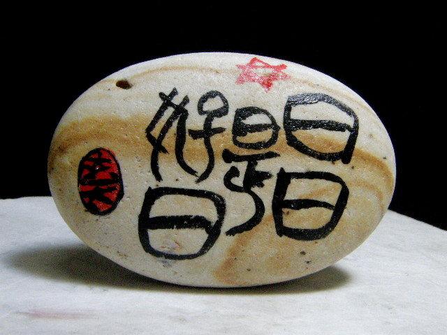 姫川薬石日々是好日